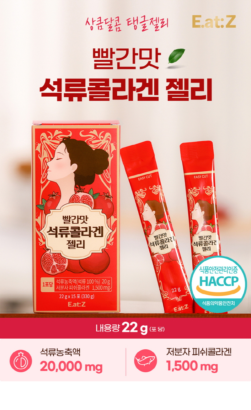 red-flavored-pomegranate-collagen-Jelly_detail_800_01.jpg