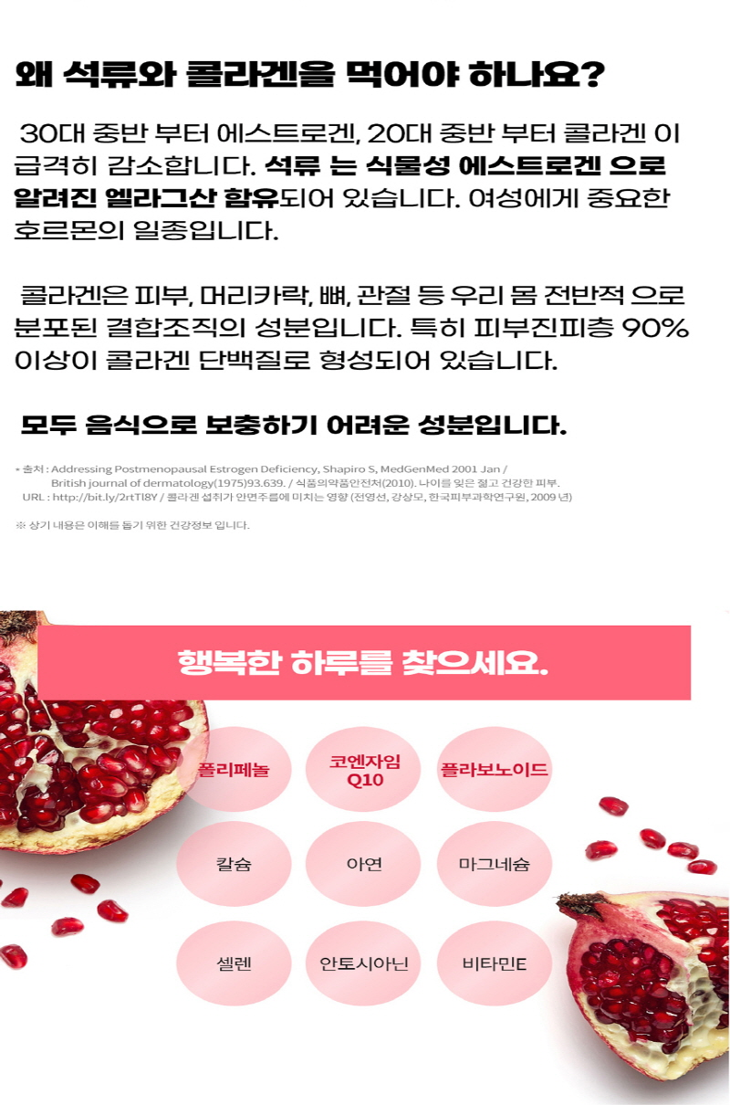 red-flavored-pomegranate-collagen-Jelly_detail_800_03.jpg