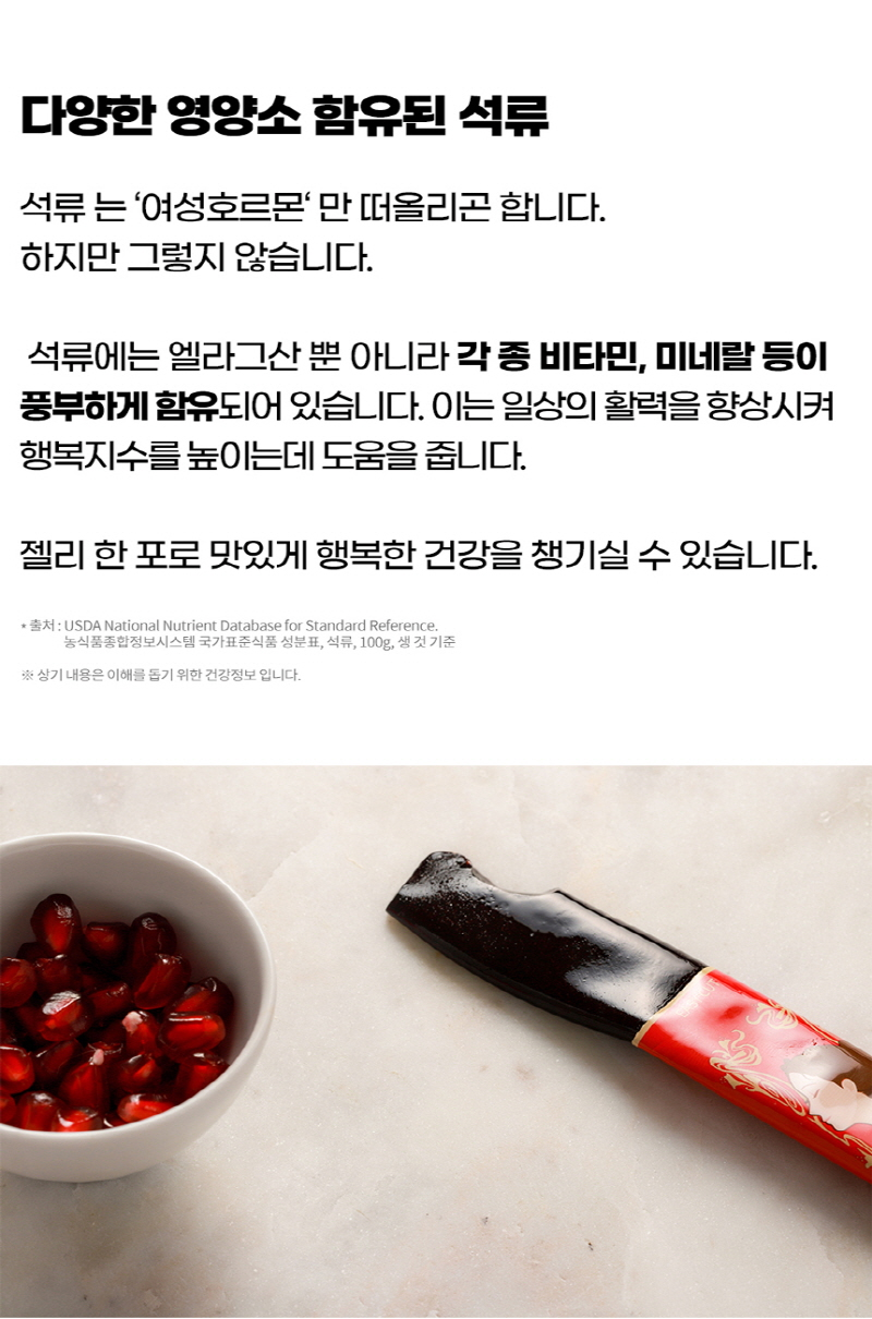 red-flavored-pomegranate-collagen-Jelly_detail_800_04.jpg