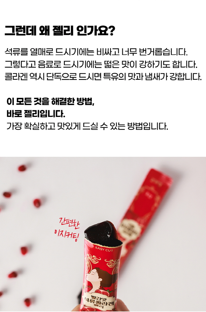 red-flavored-pomegranate-collagen-Jelly_detail_800_05.jpg
