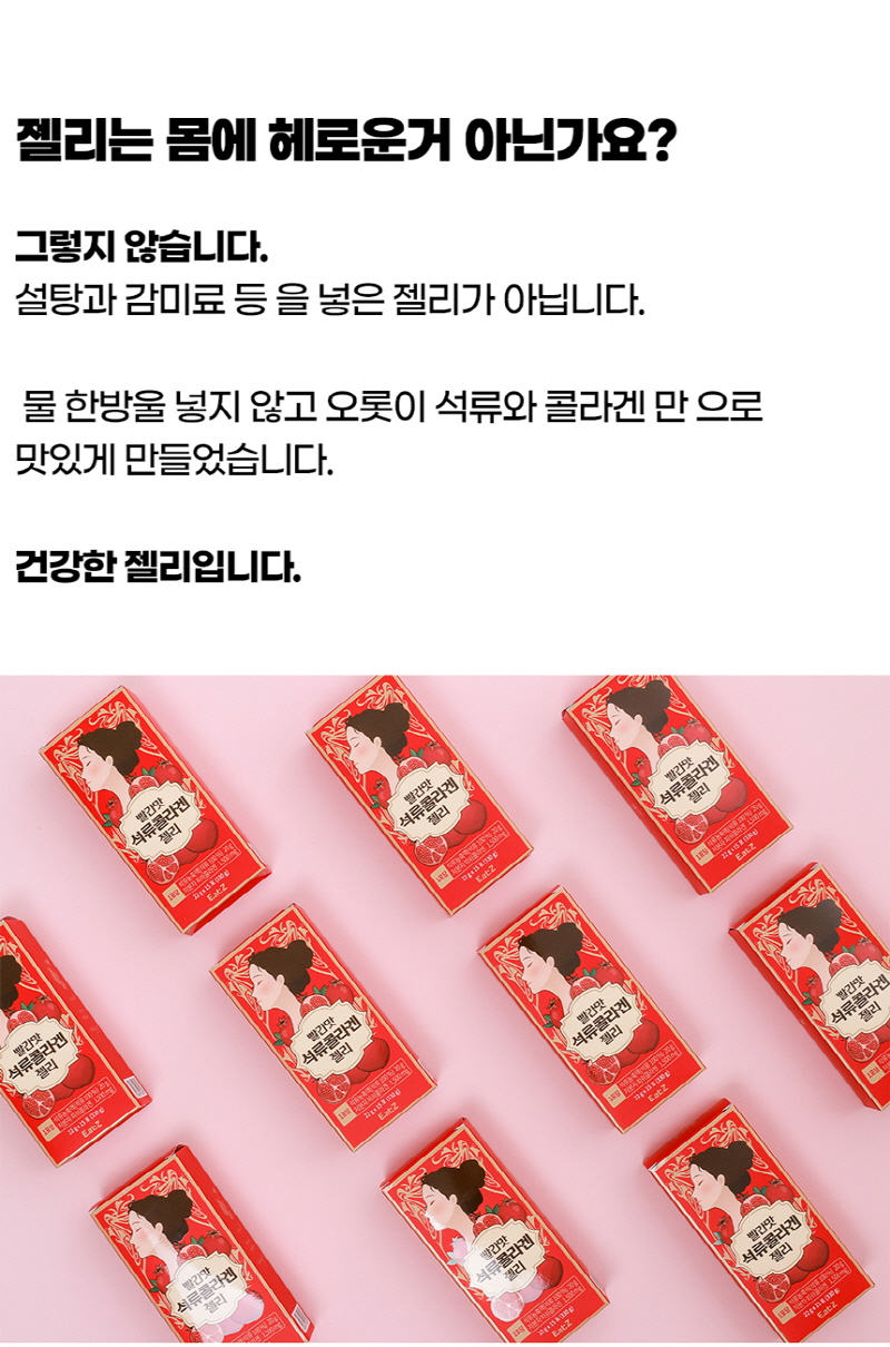 red-flavored-pomegranate-collagen-Jelly_detail_800_06.jpg