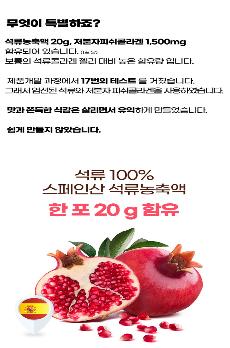 red-flavored-pomegranate-collagen-Jelly_detail_800_07.jpg
