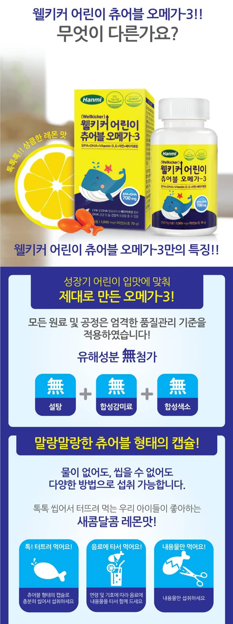 Hanmi-Kids_chyueobeul_omega3_detail_800_2.jpg