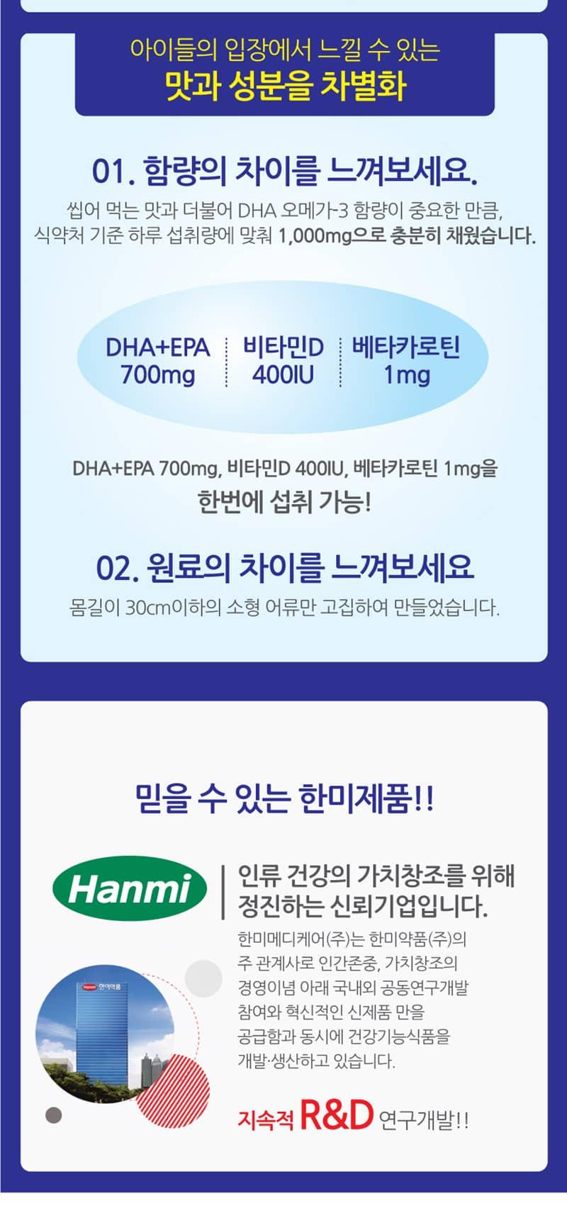 Hanmi-Kids_chyueobeul_omega3_detail_800_3.jpg