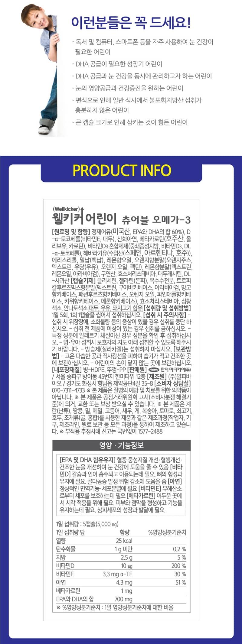 Hanmi-Kids_chyueobeul_omega3_detail_800_4.jpg