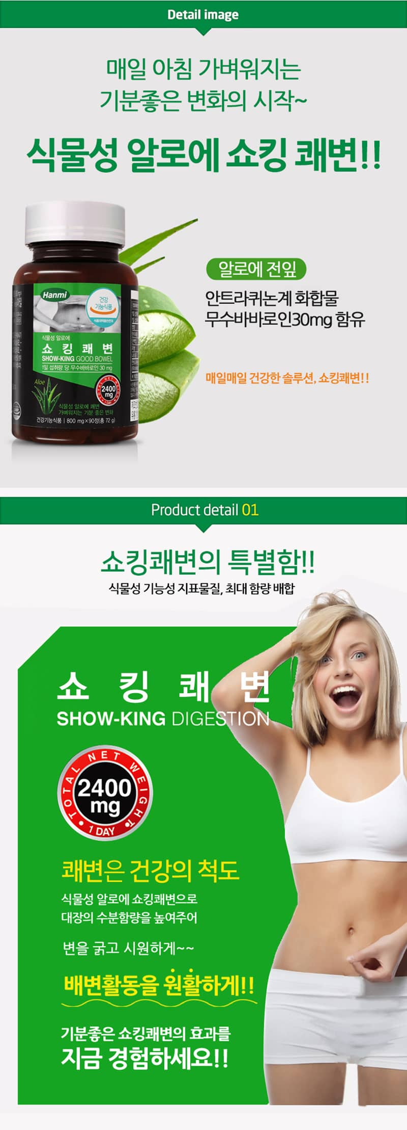 Hanmi-Showking_good_bowel_detail_800_1.jpg