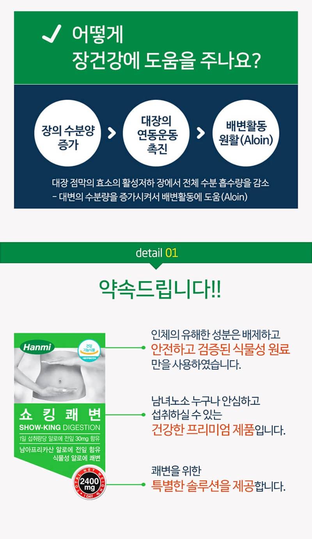 Hanmi-Showking_good_bowel_detail_800_3.jpg