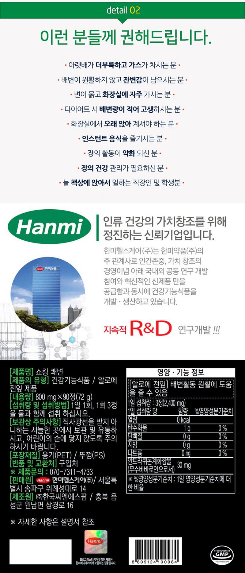 Hanmi-Showking_good_bowel_detail_800_4.jpg