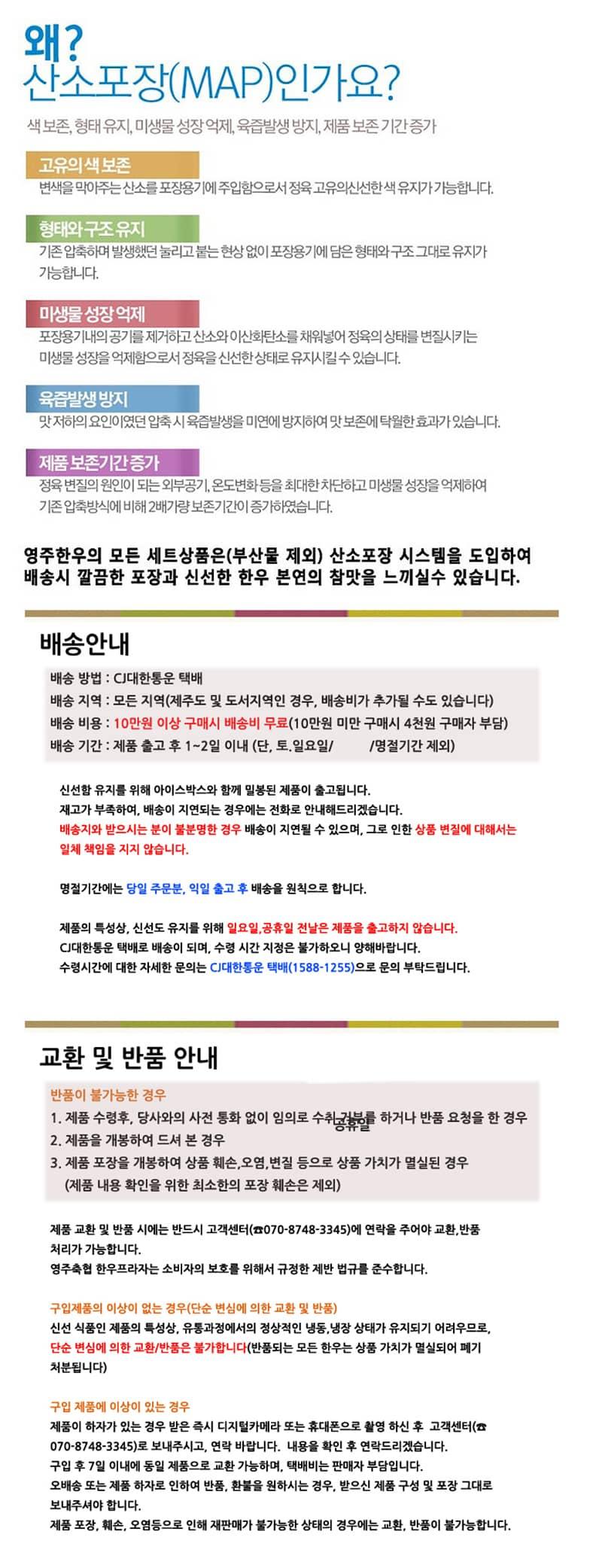 yeongjuchughyeob-yeongju_hanu_teugseon_4ho_detail_800_7.jpg