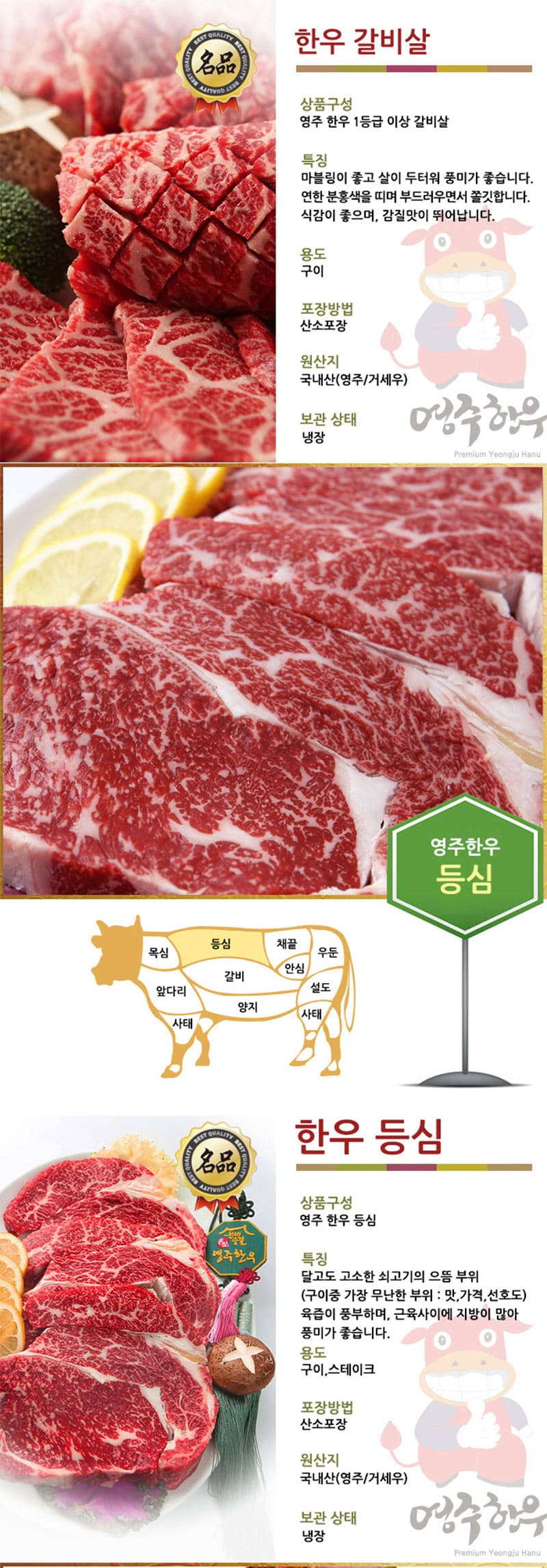 yeongjuchughyeob-myeongpum-set_detail_02.jpg