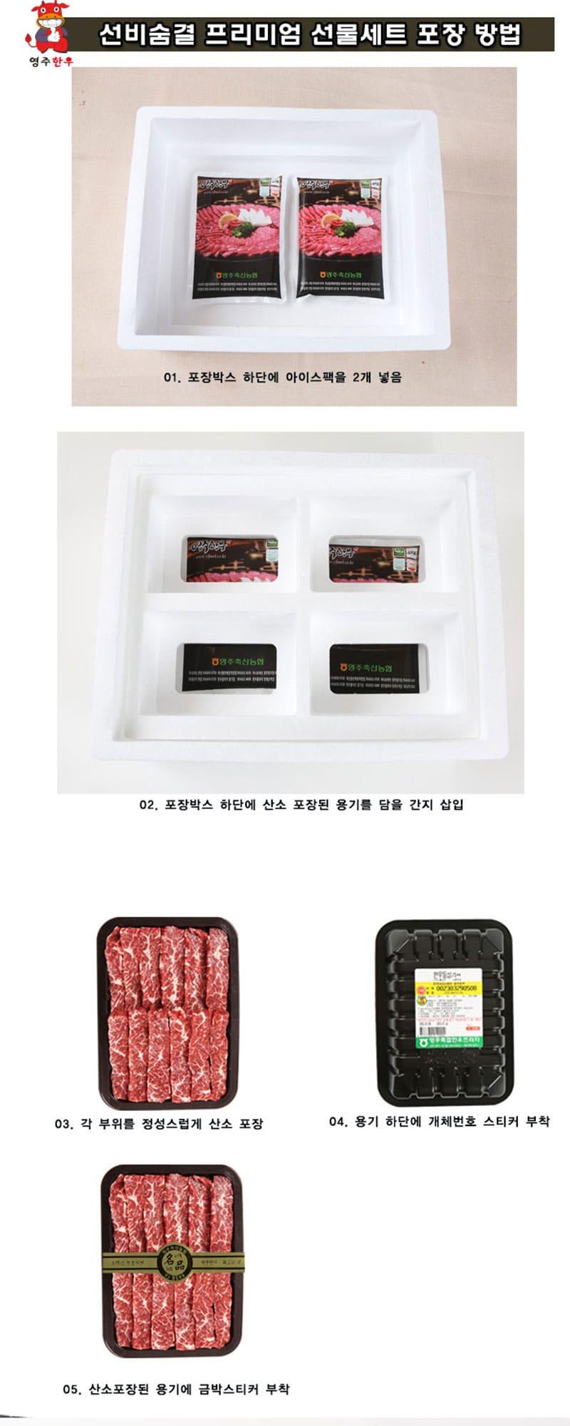 yeongjuchughyeob-myeongpum-set_detail_06.jpg