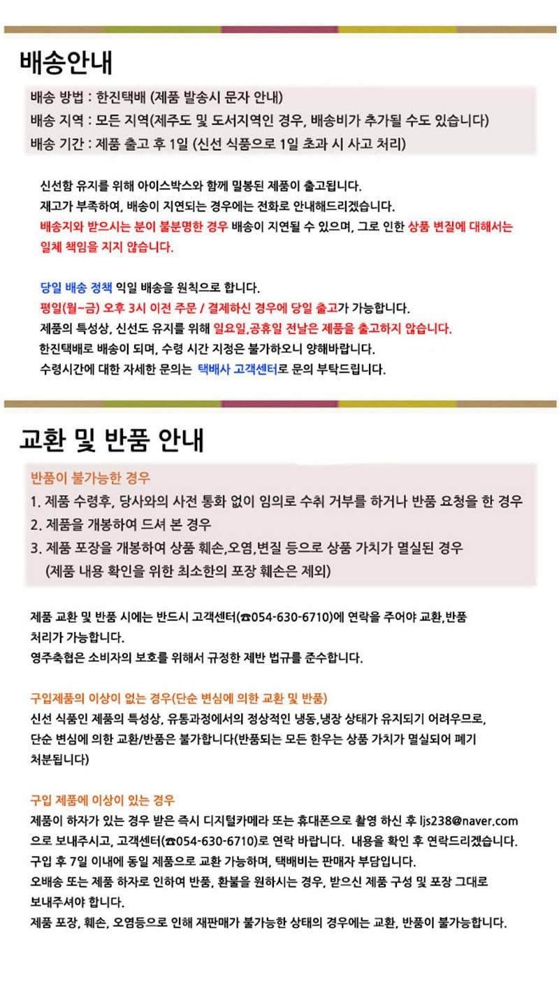 yeongjuchughyeob-myeongpum-set_detail_12.jpg